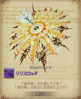 ffxiv_20150226_145226